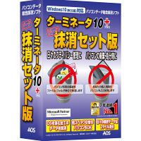ターミネータ10plus 抹消セット版 (直送品)