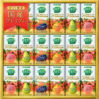 野菜生活ギフト(国産プレミアム)