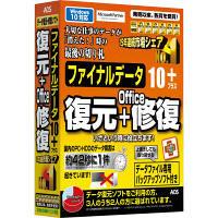 ファイナルデータ10plus 復元+Office修復 (直送品)