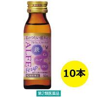 【第2類医薬品】アルフェ エフイーアップ 50ml 1セット(10本) 大正製薬