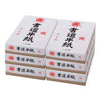 マルテン パルプ半紙 地 PHC-1000 1ケース(小箱1000枚入×6) (直送品)