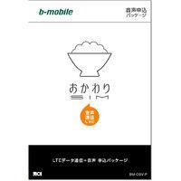 日本通信 bーmobile おかわりSIM 5段階定額 [音声申込パッケージ] BM-OSV-P 1個  (直送品)