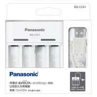 パナソニック 単3形単4形ニッケル水素電池専用USB入力充電器(白) BQ-CC61 1台  (直送品)