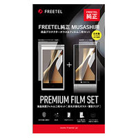 FREETEL FREETEL純正 MUSASHI用 液晶プロテクターガラス&フィルム二枚セット FL-FTJ161A-ASGL 1個  (直送品)