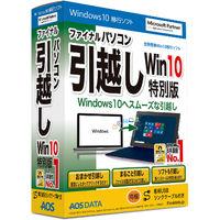 AOSテクノロジーズ ファイナルパソコン引越しWin10特別版 専用USBリンクケーブル付 FP7-2 1本  (直送品)