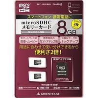 グリーンハウス microSDHCカード 8GB Class4 2枚セット 永久保証 GH-SDMRHC4K-8GX2A 1枚  (直送品)