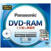 パナソニック 3倍速 片面120分 4.7GB DVDーRAMディスク 単品 LM-AF120LA 1枚  (直送品)