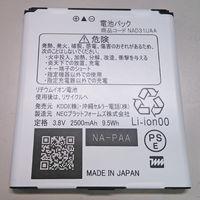 UQコミュニケーションズ Speed WiーFi NEXT WX01 電池パック NAD31UAA 1台  (直送品)