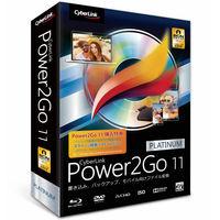 サイバーリンク Power2Go 11 Platinum 通常版 P2G11PLTNM-001 1本  (直送品)