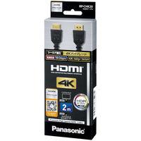 パナソニック HDMIケーブル 2.0m (ブラック) RP-CHK20-K 1本  (直送品)