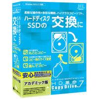 アーク情報システム HD革命/CopyDrive Ver.7 アカデミック版 S-6396 1本  (直送品)