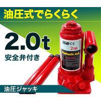 三金商事 油圧式ボトルジャッキ2t JACK0102T(直送品)