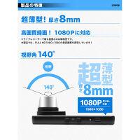 三金商事 2.7インチ FullHD ドラレコ L0009 (直送品)