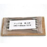 翼工業(VAN) VAN金属針(ゲージ19G ロック基 針先90°) 01036244 1箱(12本) 61-9093-24 (直送品)