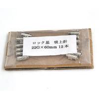 翼工業(VAN) VAN金属針(ゲージ22G ロック基 針先90°) 01036247 1箱(12本) 61-9093-27 (直送品)