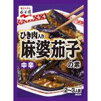 永谷園 ひき肉入り麻婆茄子の素 中辛 2‐3人前 袋102g