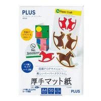 プラス 厚手マット紙 A4 50枚 IT-125MC(直送品)