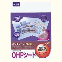 プラス IJ用OHPフィルム A4 50枚 IT-125PF(直送品)