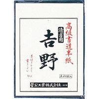 菅公工業 書道半紙 吉野 20枚 マ023 5パック
