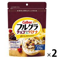 カルビー フルグラ チョコクランチ&バナナ 170g 1セット(2袋) シリアル