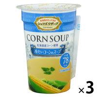 SSKセールス 冷たいコーンのカップスープ 170g 3個