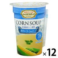 SSKセールス 冷たいコーンのカップスープ 170g 1セット 12個