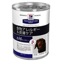 プリスクリプション・ダイエット