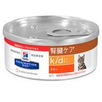PRESCRIPTION DIET(プリスクリプション ダイエット) 猫用 k/d チキン入り 腎臓ケア 156g 1缶 日本ヒルズ・コルゲート