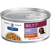 ドッグフード(療法食)