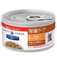 PRESCRIPTION DIET(プリスクリプション ダイエット) 猫用 k/d チキン&野菜入りシチュー 腎臓ケア 82g 1缶 日本ヒルズ・コルゲート