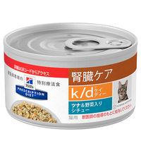PRESCRIPTION DIET(プリスクリプション ダイエット) 猫用 k/d ツナ&野菜入りシチュー 腎臓ケア 82g 1缶 日本ヒルズ・コルゲート