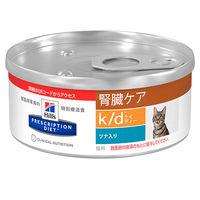 PRESCRIPTION DIET(プリスクリプション ダイエット) 猫用 k/d缶 ツナ入り 腎臓ケア 156g 1缶 日本ヒルズ・コルゲート