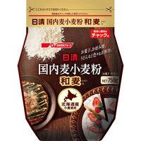 日清フーズ 国内麦小麦粉 和麦 750g 1セット(3個)