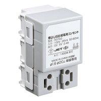 サンワサプライ AC付き埋込USB給電用コンセント TAP-KJUSB2AC1W 1個
