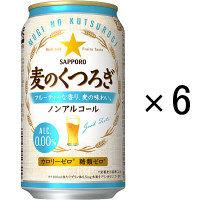 サッポロビール 麦のくつろぎ 350ml×6缶