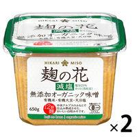 ひかり味噌 麹の花 無添加オーガニック味噌 減塩650g 1セット(2個)