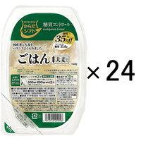パックごはん からだシフト 糖質コントロール ごはん 大麦入り 24食 包装米飯