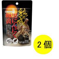 熟成黒にんにく卵黄カプセル(90粒)