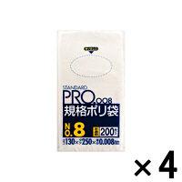 サニパック H08 規格袋8号 半透明 200枚 0.008
