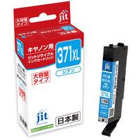 キヤノン用 ジット リサイクルインク JIT-AC371CXL シアン(大容量) (BCI-371XLC互換) BCI-370/371シリーズ