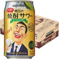 サントリー チューハイ 明日の焼酎サワー 350ml×24缶