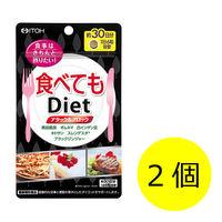 井藤漢方 食べてもDiet 30日分 180粒