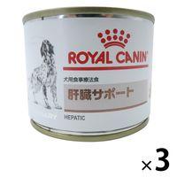 ロイヤルカナン 犬用 肝臓サポート ウェット 缶(200g)