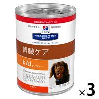 プリスクリプション・ダイエット 犬用 k/d ウエット缶 腎臓病の食事療法に 370g
