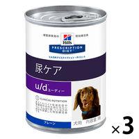 コルゲート(療法食) プリスクリプション ダイエット 犬用 u d ウエット缶 非ストルバイト性尿石症 腎臓病の食事療法に 370g