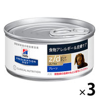 療法食 プリスクリプション・ダイエット 犬用 z/d ULTRA ウエット缶 食物アレルギーの食事療法に 156g