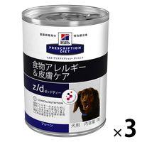 プリスクリプション・ダイエット 犬用 z/d ULTRA ウエット缶 食物アレルギーの食事療法に 370g