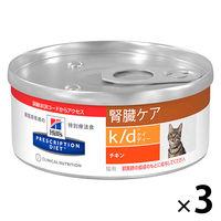 PRESCRIPTION DIET(プリスクリプション ダイエット) 猫用 k/d チキン入り 腎臓ケア 156g 1セット(3缶) 日本ヒルズ・コルゲート