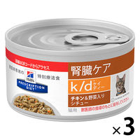 PRESCRIPTION DIET(プリスクリプション ダイエット) 猫用 k/d チキン&野菜入り 腎臓ケア 82g 1セット(3缶) 日本ヒルズ・コルゲート