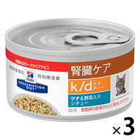 PRESCRIPTION DIET(プリスクリプション ダイエット) 猫用 k/d ツナ&野菜入り 腎臓ケア 82g 1セット(3缶) 日本ヒルズ・コルゲート